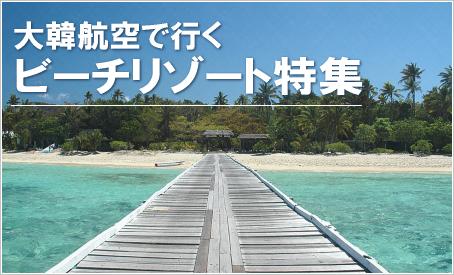 大韓航空で行くビーチリゾート特集